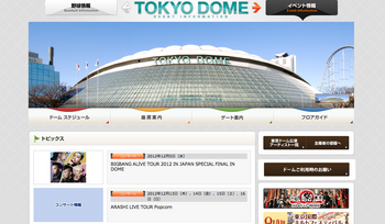 tokyodome.png